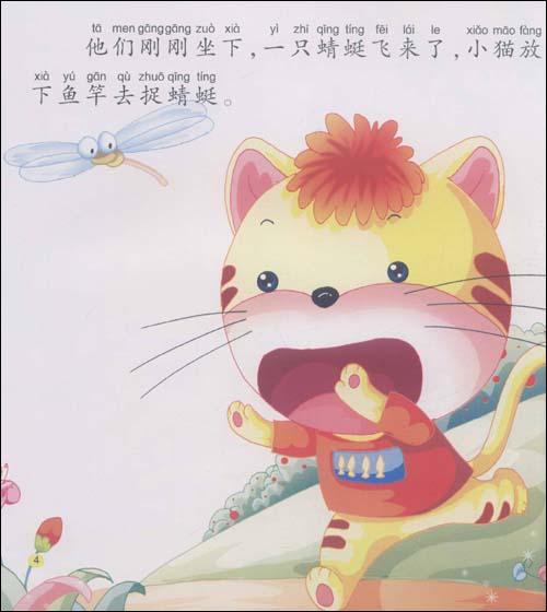 老鼠吃玉米卡通图片