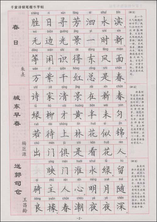 《新课标硬笔书法·名家书法2:三字经千字文钢笔楷书字帖》 《新课标图片