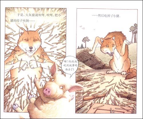 绘本博物馆·大师经典系列:三只小猪