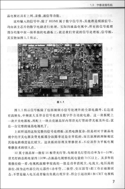 液晶电视背光板电路原理分析及故障维修