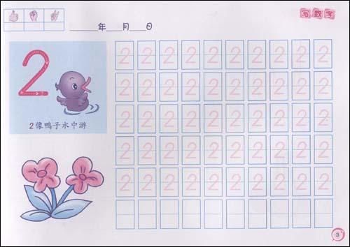 幼儿基础快乐描红:写数字