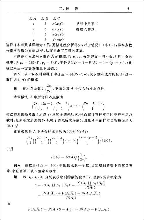 概率论与数理统计附册:学习辅导与习题选解