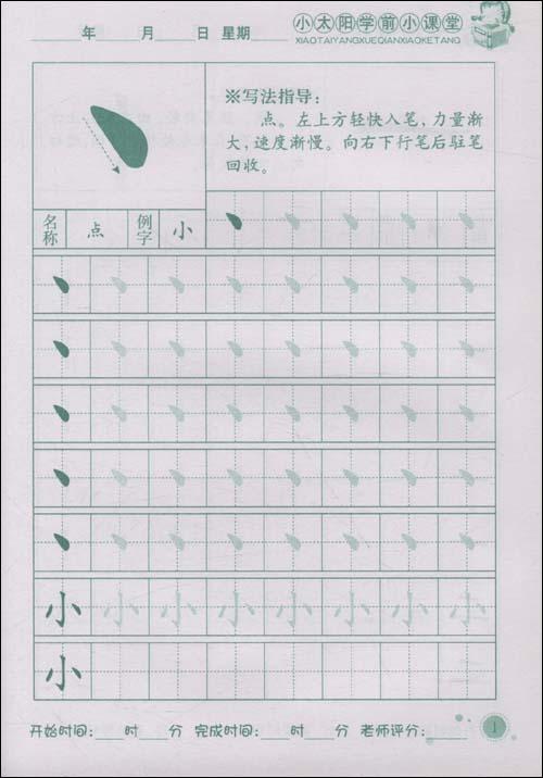 丹的笔顺笔画顺序-阳学前小课堂 笔顺描红 宏云