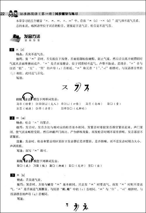 标准韩国语:同步辅导与练习