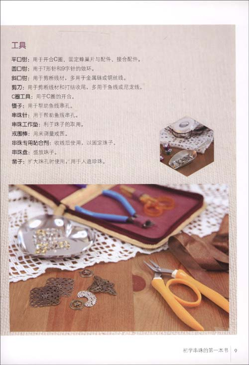 初学串珠的第一本书