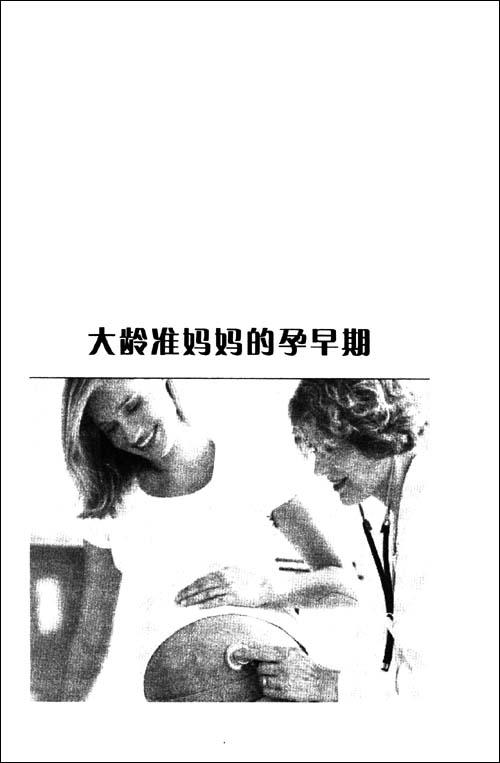 孕妇30+:大龄女性孕期枕边书