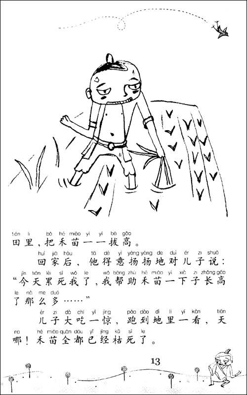 我的第一套经典名著书:中国成语故事(注音版)\/