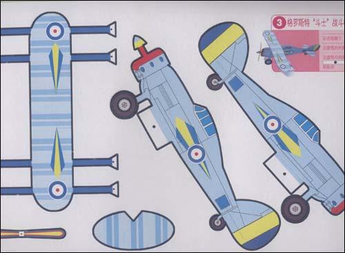 《小笨熊典藏61儿童快乐立体手工:飞机先锋队》