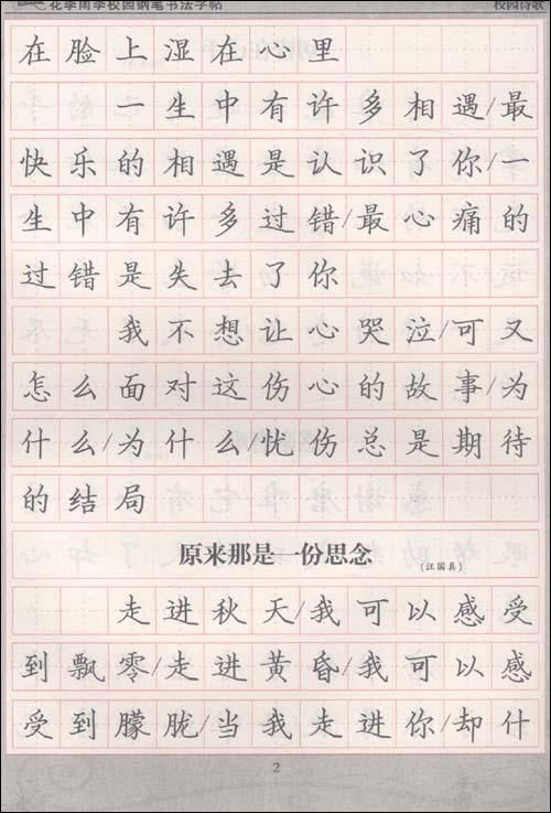 校园钢笔书法字帖:校园诗歌