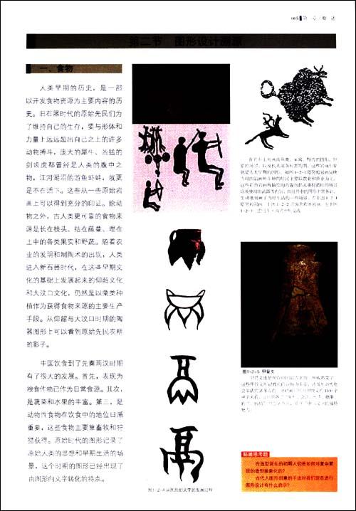 图形创意/支林-图书-亚马逊