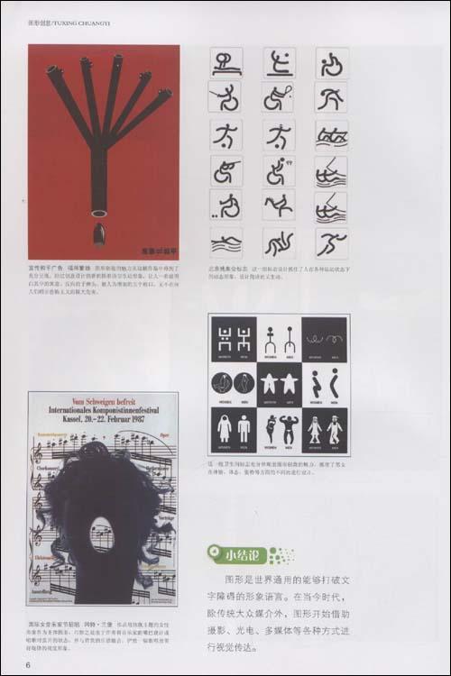 创意异影同构设计图片 同构图形创意图片,同构图形创意作业