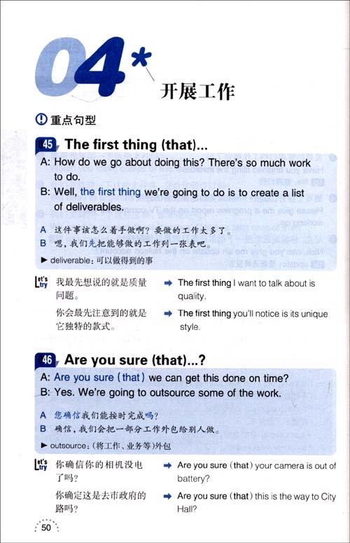 新东方•商务口语表现词典