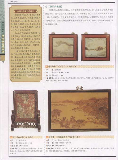 中国艺术品收藏鉴赏全集•古典家具