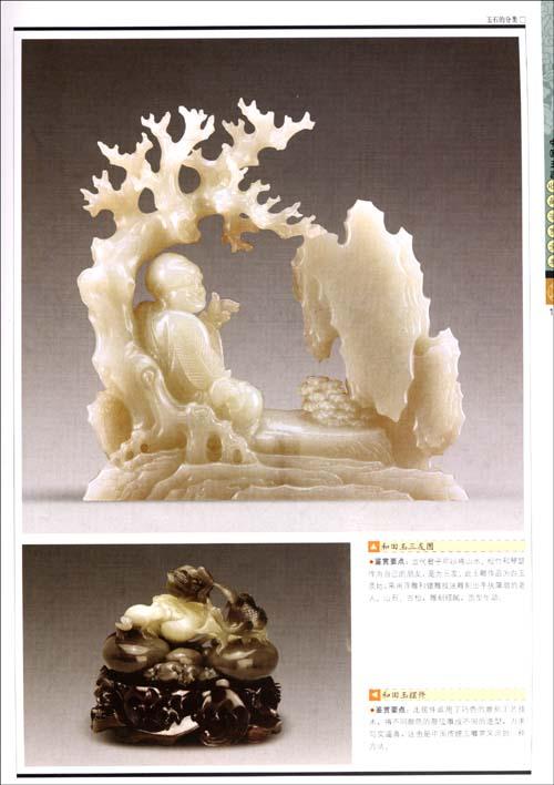 中国艺术品收藏鉴赏全集•玉器