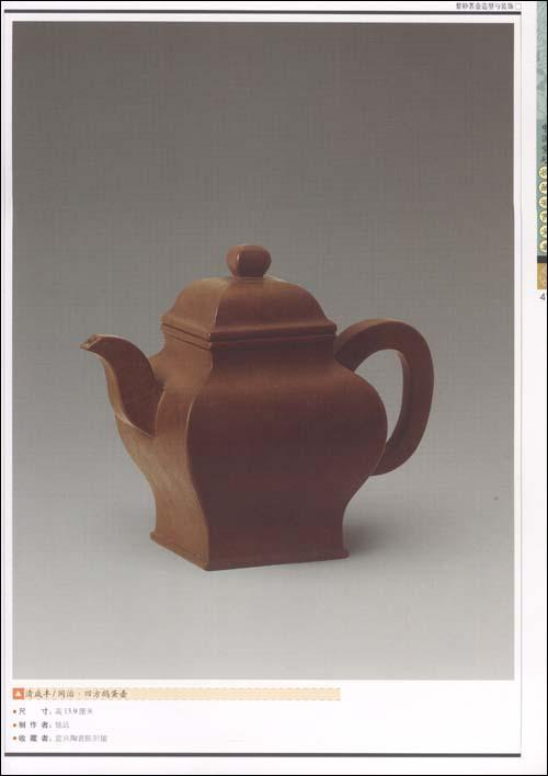 中国艺术品收藏鉴赏全集•紫砂