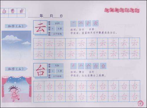 《幼儿基础快乐描红:学笔顺写汉字(第2册)》:笔画