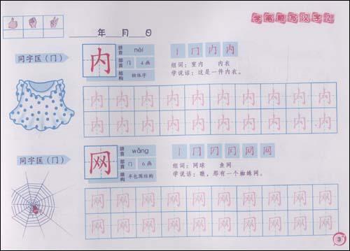 汉字间架结构图