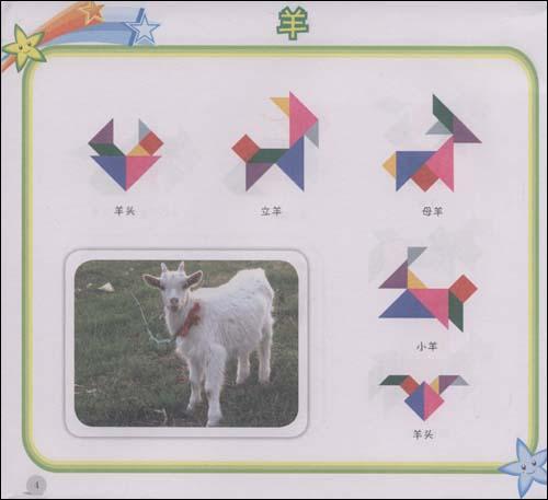 《七巧板智力拼图(动物篇)(附七巧板1套)》 陈治钧