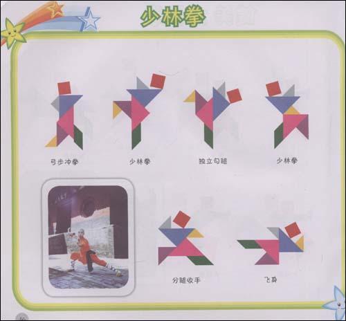 七巧板智力拼图 运动篇 附七巧板1套高清图片