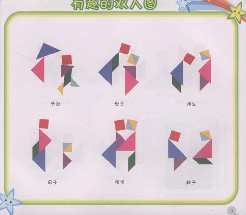 智力七巧板拼图图案大全图片 七巧板拼图图案,智力七巧板拼图作品高清图片