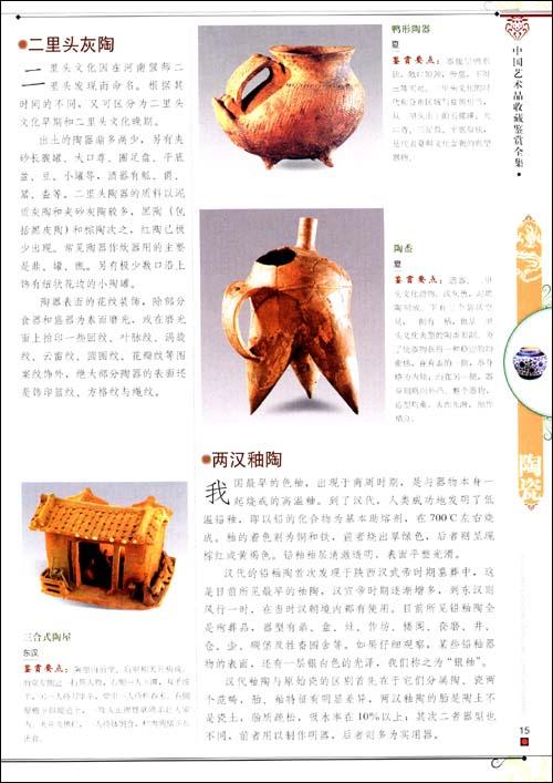 中国艺术品收藏鉴赏全集