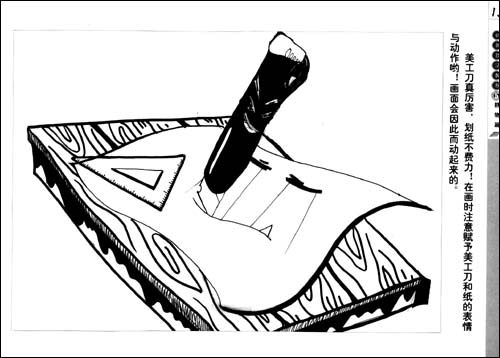 儿童线描画起步丛书:线描技法教程(5静物篇)图片