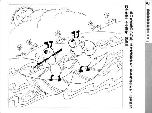 儿童线描画起步丛书:线描技法教程(1动物篇) [平装]
