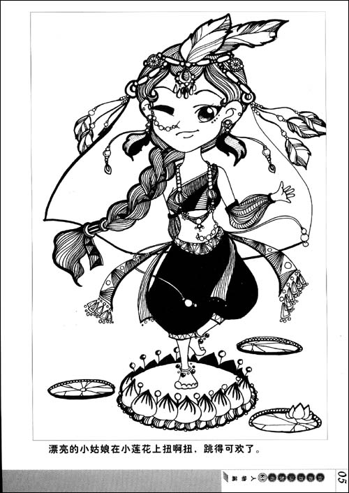 《儿童线描画起步丛书:线描技法教程(3人物篇)》图片