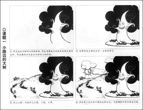 儿童线描画起步丛书 线描技法教程6 风景篇高清图片