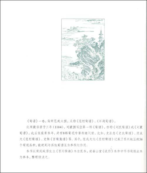 梅兰竹菊谱:中华生活经典