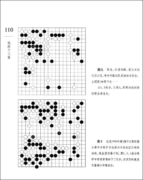 棋经十三篇:中华生活经典