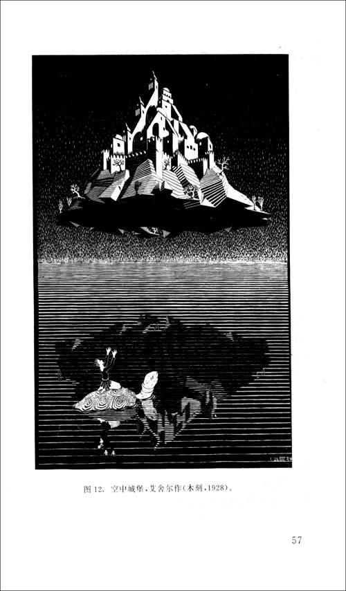 哥德尔、艾舍尔、巴赫:集异壁之大成