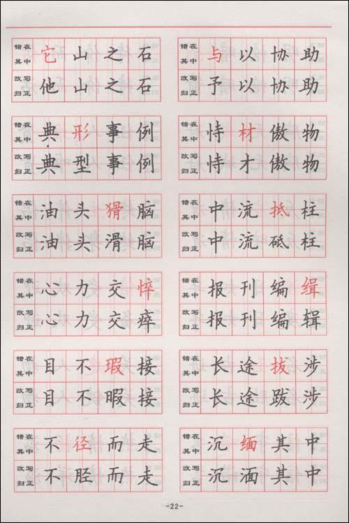 常考词语:钢笔楷书字帖(新课标硬笔书法) [平装]图片