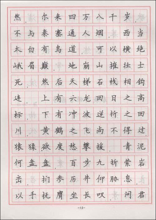 《钢笔楷书 字帖 : 古诗 文必考 名篇 (新课标硬笔书法)》-全球最大图片