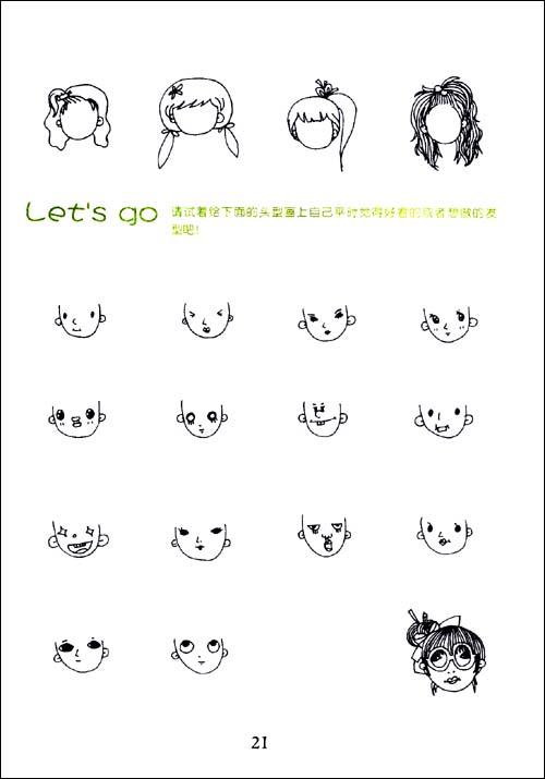 韩国温情漫画手绘技巧:只能为你画一张小卡片