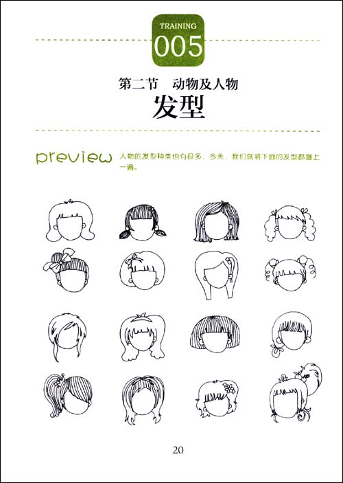 《韩国温情漫画手绘技巧:只能为你画一张小卡片》 男