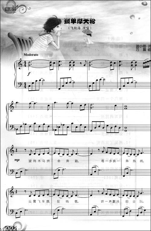 最炫民族风歌曲谱子