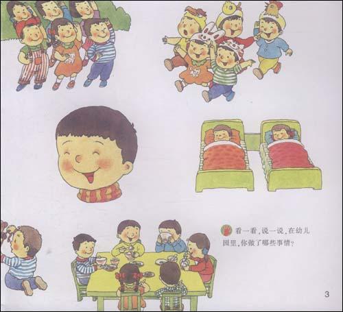 幼儿园渗透式领域课程:社会(小班上)