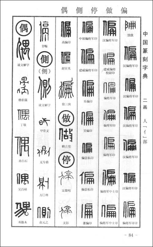 中国篆刻字典