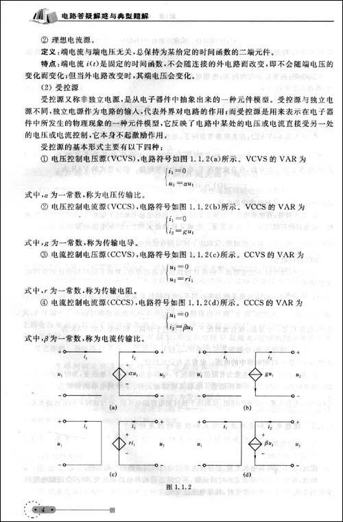 (1)叠加定理体现的是线性电路的最基本性质(叠加性)