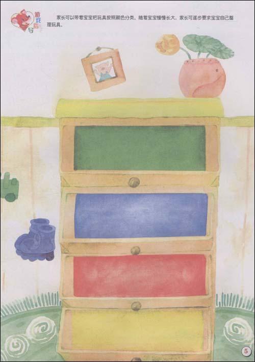 幼儿画报书系:生活数学游戏(2-3岁)(下)