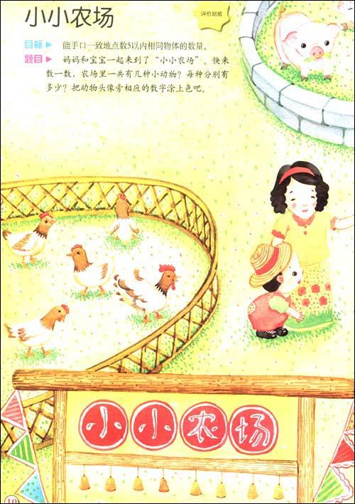 种子发芽啦 动物家园的一天 幼儿园的生活   序言   著名心理学家