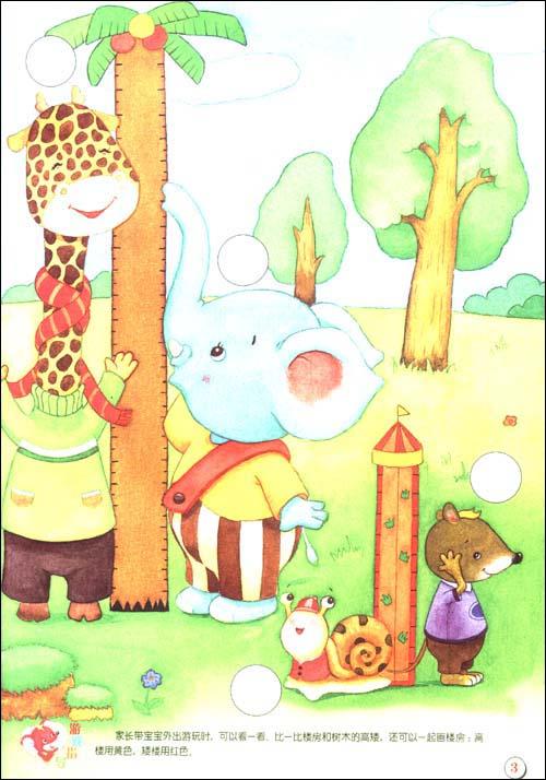 种子发芽啦 动物家园的一天 幼儿园的生活   序言   著名心理学家,数