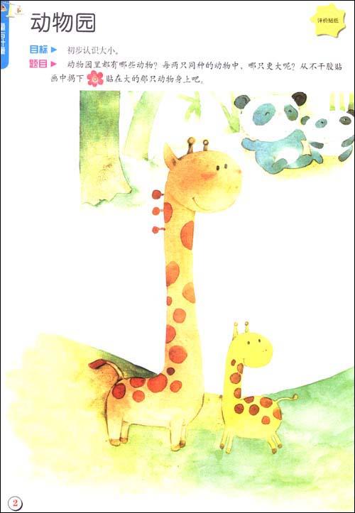 5折封顶-幼儿画报书系:生活数学游戏(2-3岁上) 科普 百科 儿童; 图片