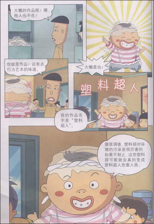 冬季汽车护理五部曲,春节,春运的幽默小笑图片