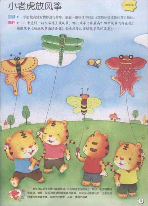 幼儿画报书系:生活数学游戏(3-4岁上):亚马逊:图书