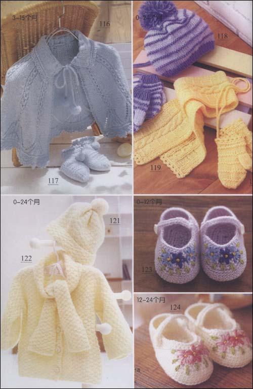 婴幼儿手工编织小物专辑:鞋
