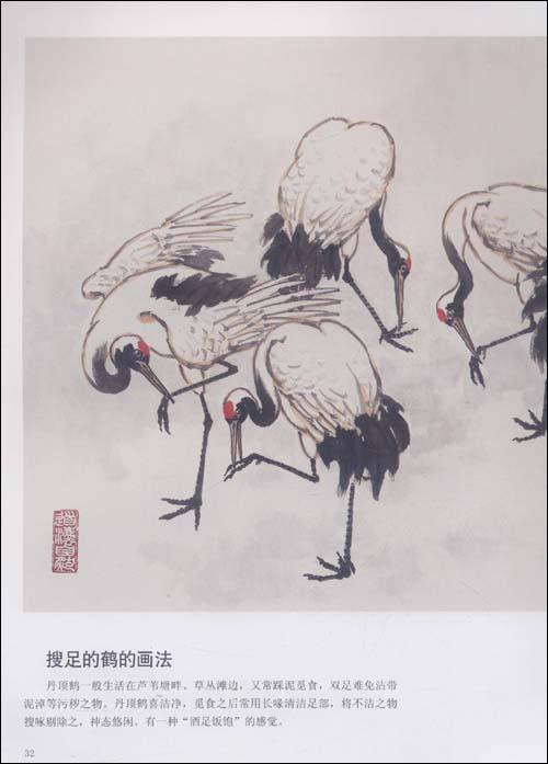 回至 国画大课堂:名家教你画鹤 (平装)