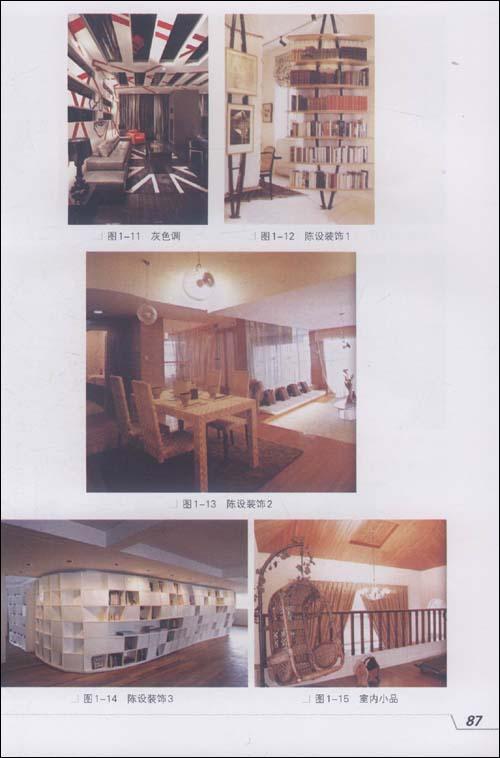 室内设计基础(李强)