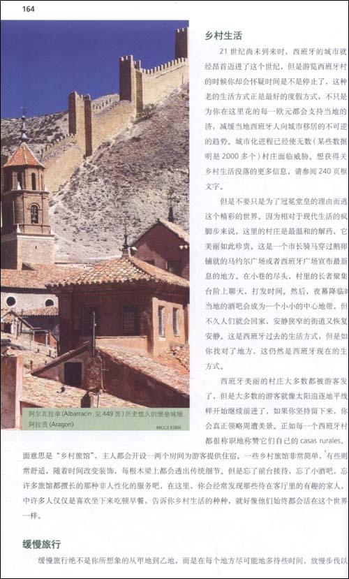 Lonely Planet旅行指南系列:西班牙